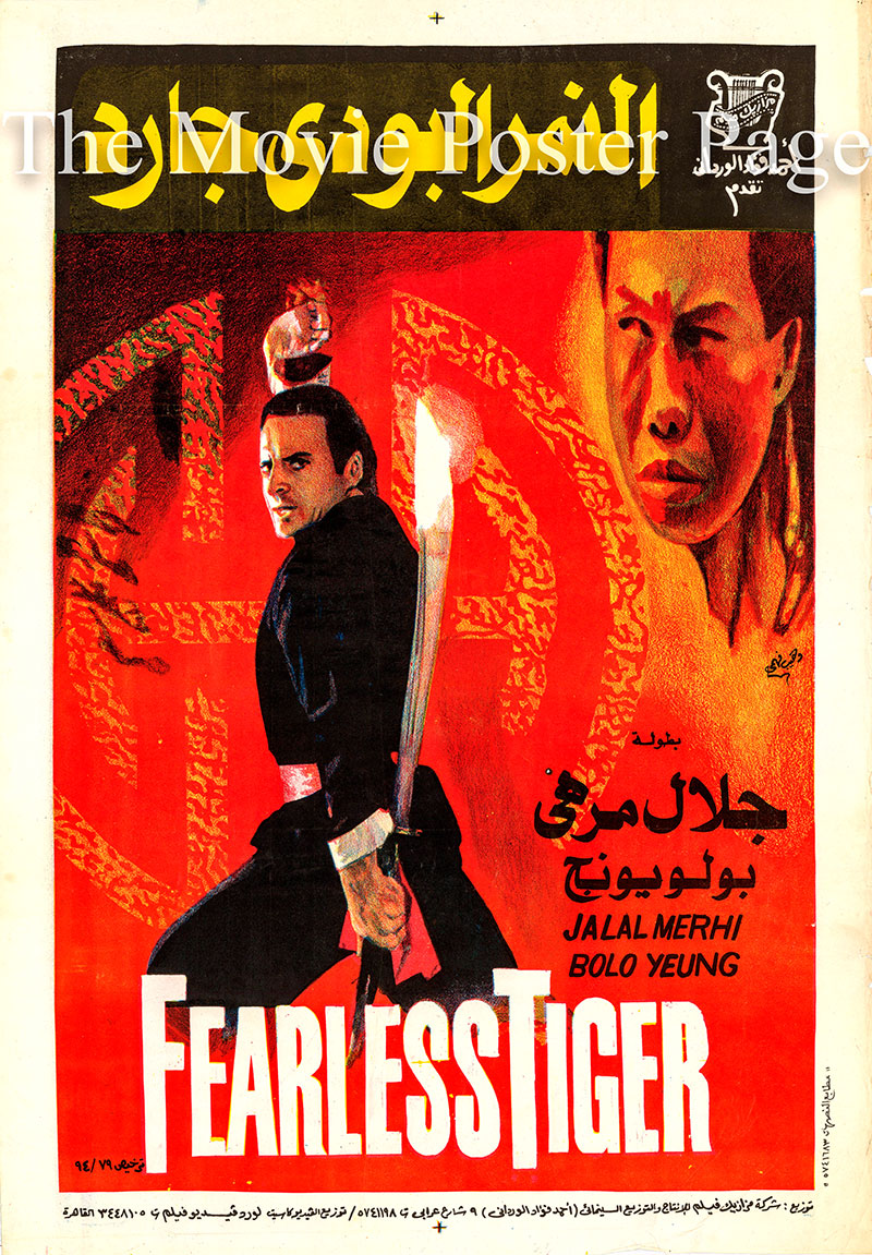 Pictured is an Egyptian promotional poster for the 1994 Ron Hulme film Fearless Tiger, starring Jalal Merhi.