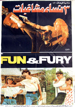 Pictured is an Egyptian promotional poster for the 1992 Frankie Chan film Fun and Fury, starring Frankie Chan.
