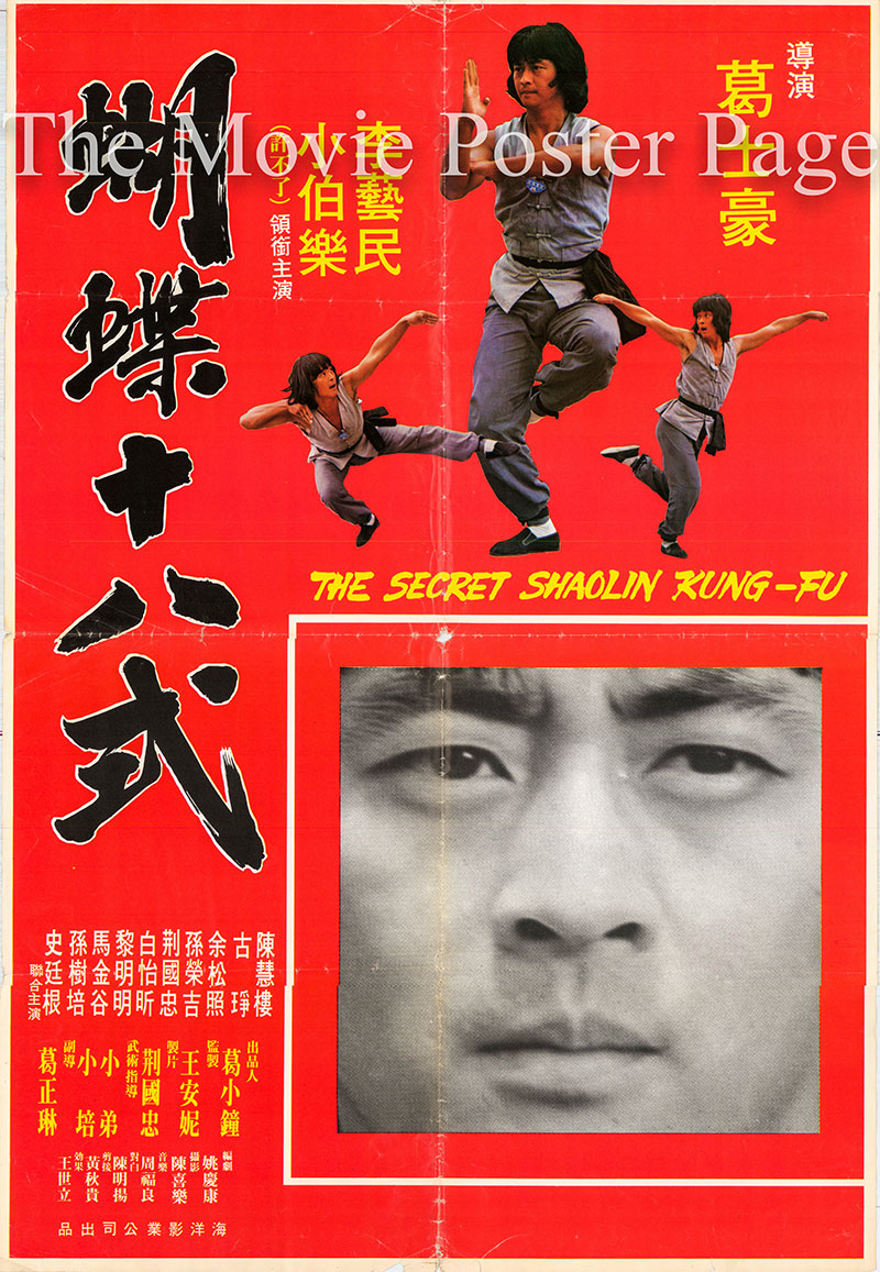 Pictured is a Chinese promotional film poster for the 1979 Shih Hao Ko film The Secret Shaolin Kung Fu, starring Yi-min Li.