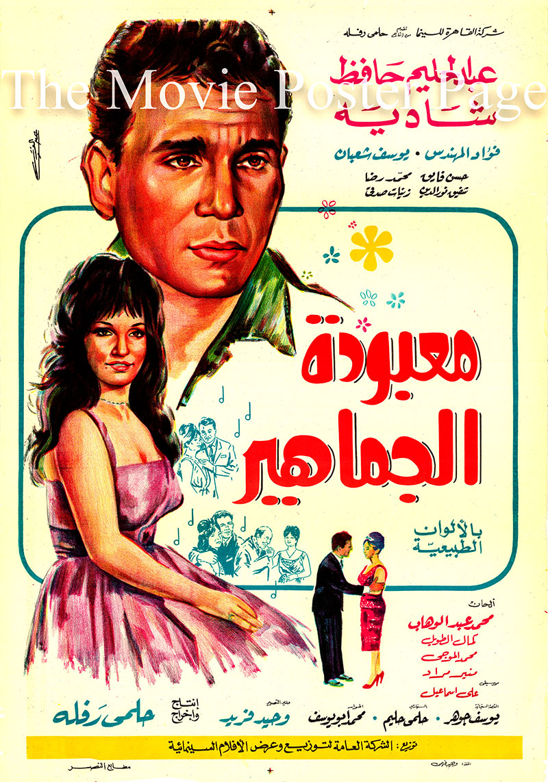 Pictured is an Egyptian promotional poster for the 1967 Helmy Rafla film Loved by the Masses, starring Abdel Halim Hafez.