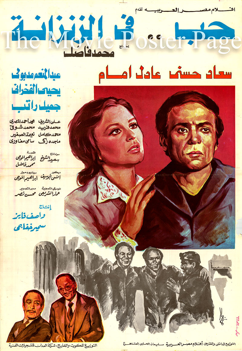 Pictured is an Egyptian promotional poster for the 1983 Mohamed Fadel film Love in Prison, starring Adel Imam and Soad Hosny.