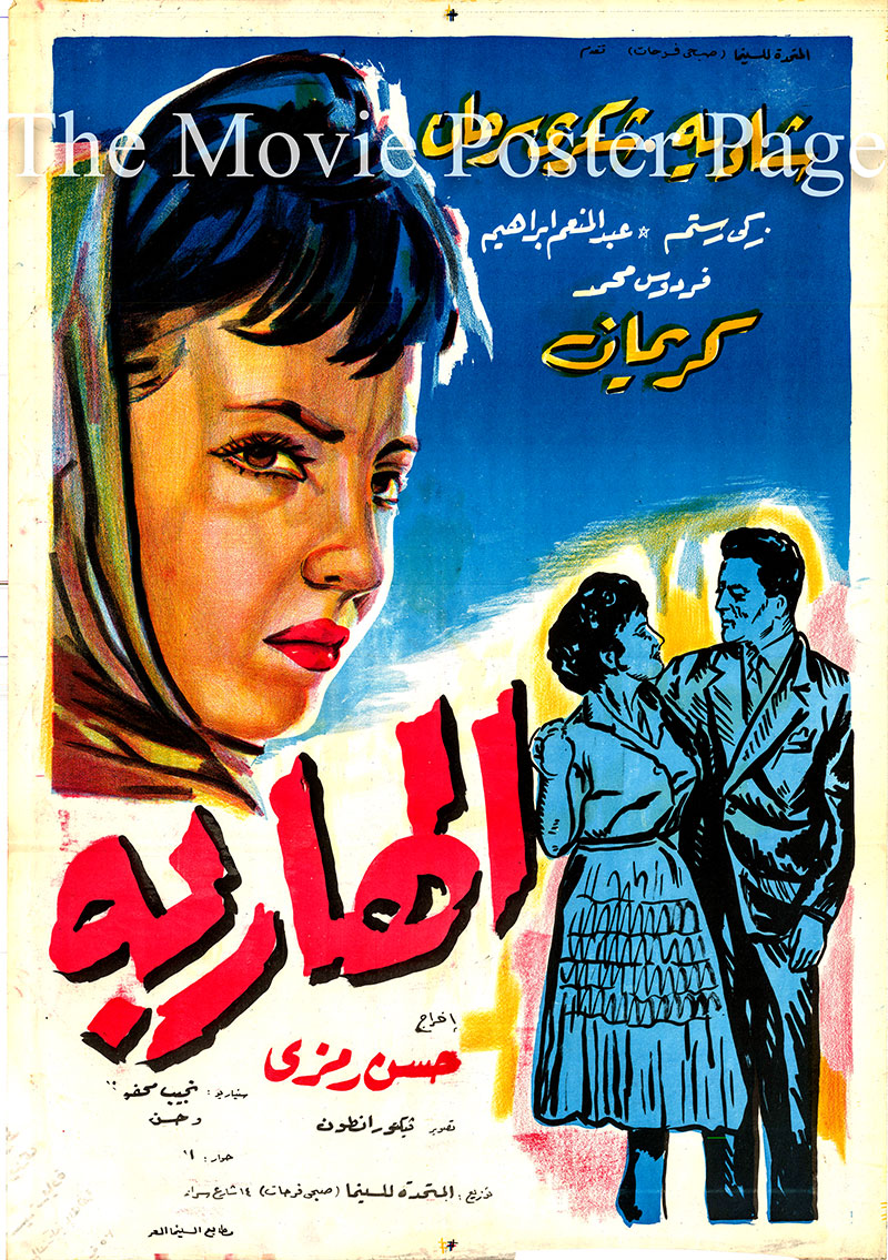 Pictured is an Egyptian promotional poster for the 1958 Hassan Ramzi film The Runaway, starring Shadia.