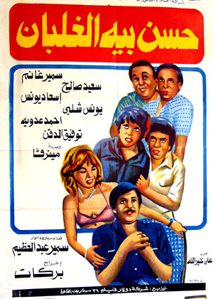 Pictured is an Egyptian promotional poster for the 1982 Henry Barakat film Hasan Beh Al-Ghalban, starring Saeed Saleh and Sameer Ghanem.