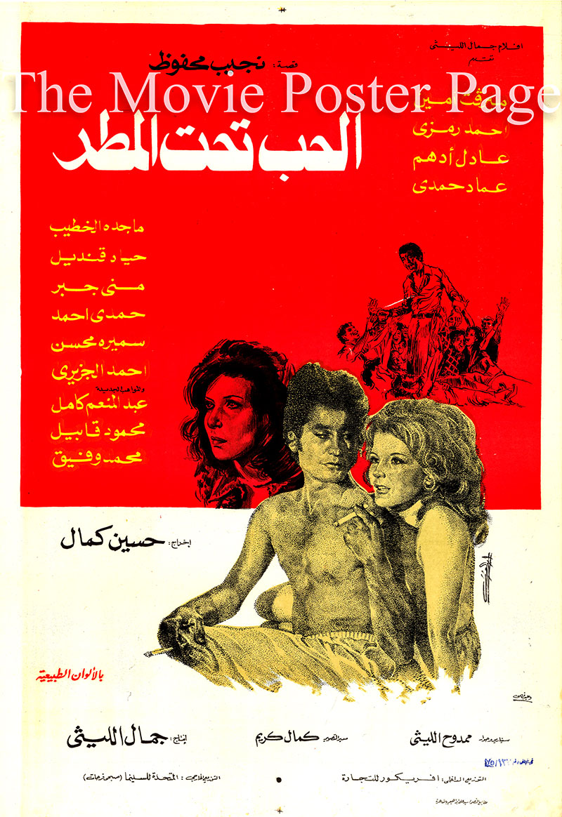 Pictured is an Egyptian promotional poster for the 1975 Hussein Kamal film Love in the Rain, starring Mervat Amin.