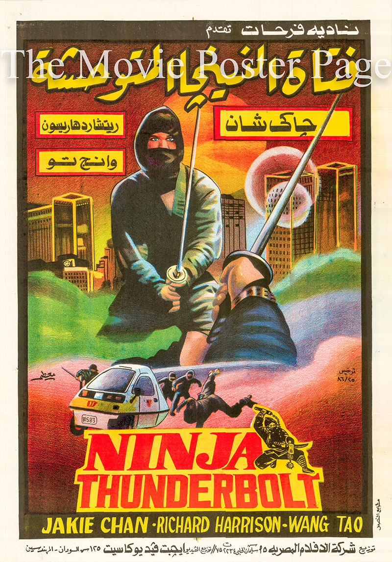 Pictured is an Egyptian promotional poster for the 1984 Ming Chin and Godfrey Ho film Ninja Thunderbolt, starring Richard Harrison as Ninja Master Richard Lohman.