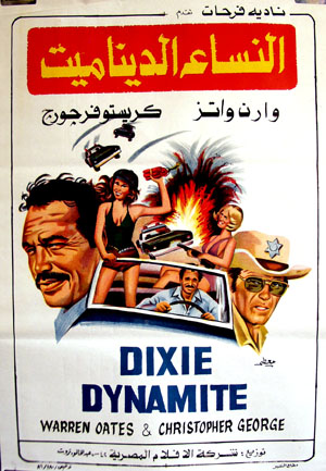 Pictured is an Egyptian promotional poster for a 1986 rerelease of the 1976 Lee Frost Dixie Dynamite.
