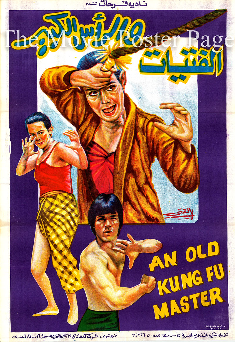 Pictured is an Egyptian promotional poster for the 1980 Meng Hua Ho and Cheng Chun Yu film An Old Kung Fu Master, starring Lung Chan.