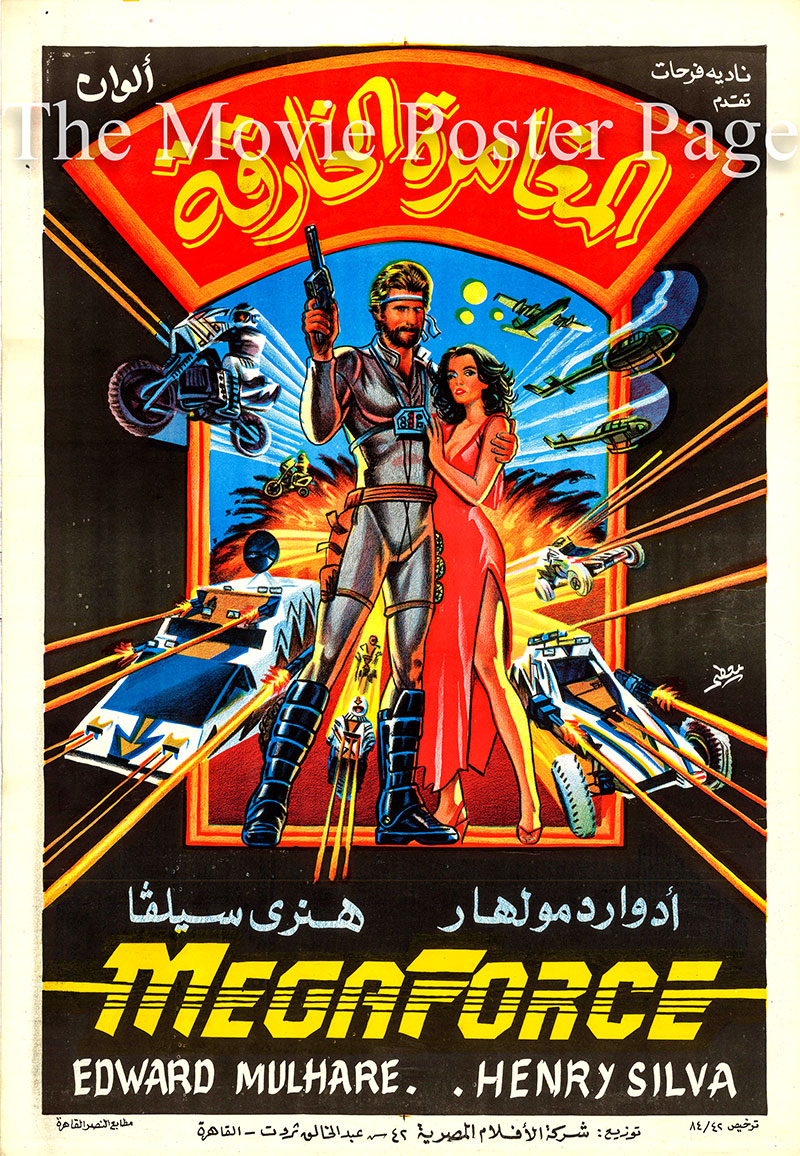 Pictured is an Egyptian promotional poster for the 1982 Hal Needham film Megaforce, starring Barry Bostwick as Commander Ace Hunter.