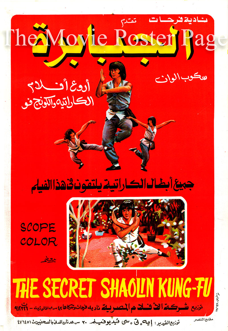 Pictured is an Egyptian promotional film poster for the 1979 Shih Hao Ko film The Secret Shaolin Kung Fu, starring Yi-min Li.