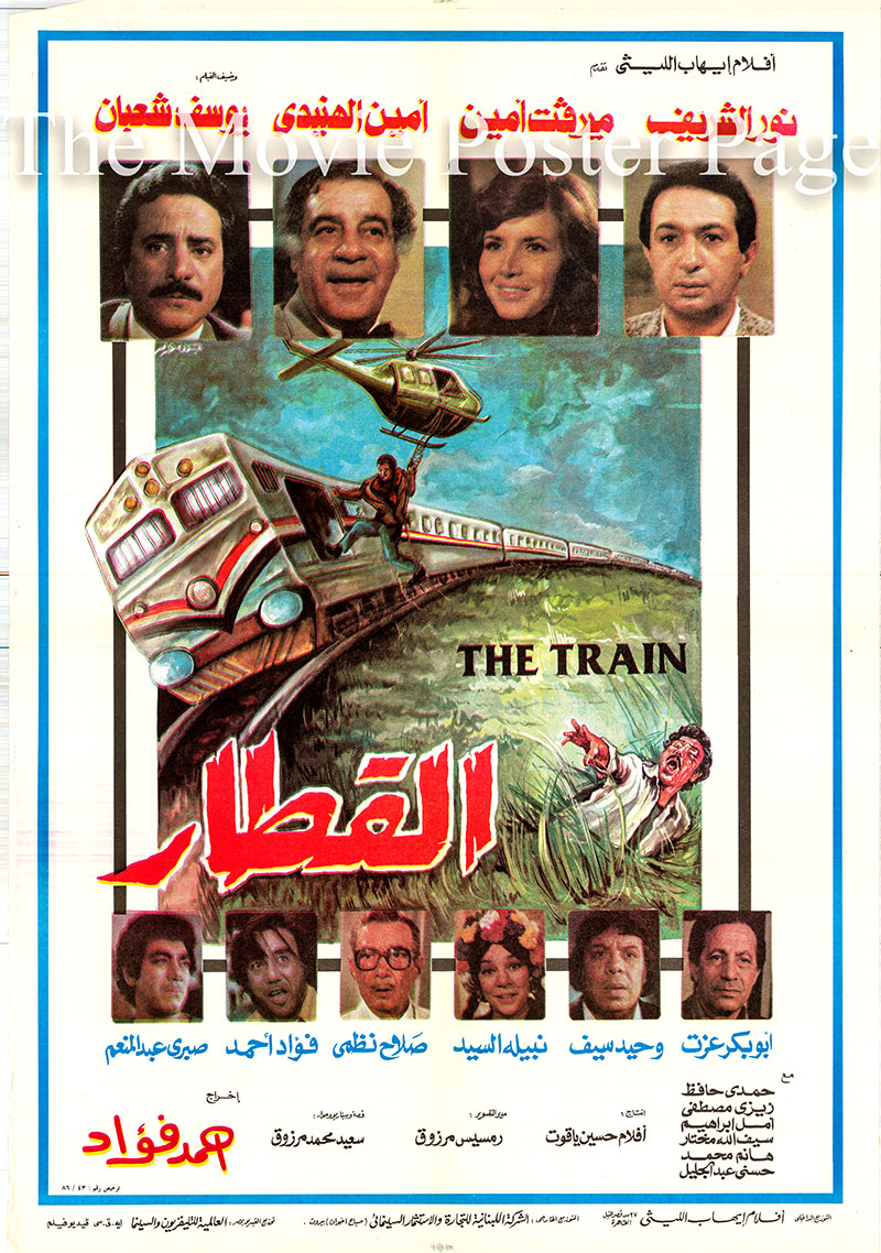 Pictured is an Egyptian promotional poster for the 1986 Ahmed Fouad film the The Train, starring Nour El-Sherif.