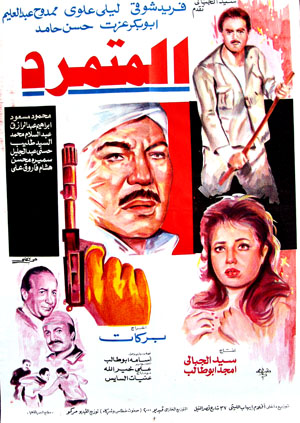 Pictured is an Egyptian promotional poster for the 1988 Henry Barakat film The Rebel starring Farid Shawqi.