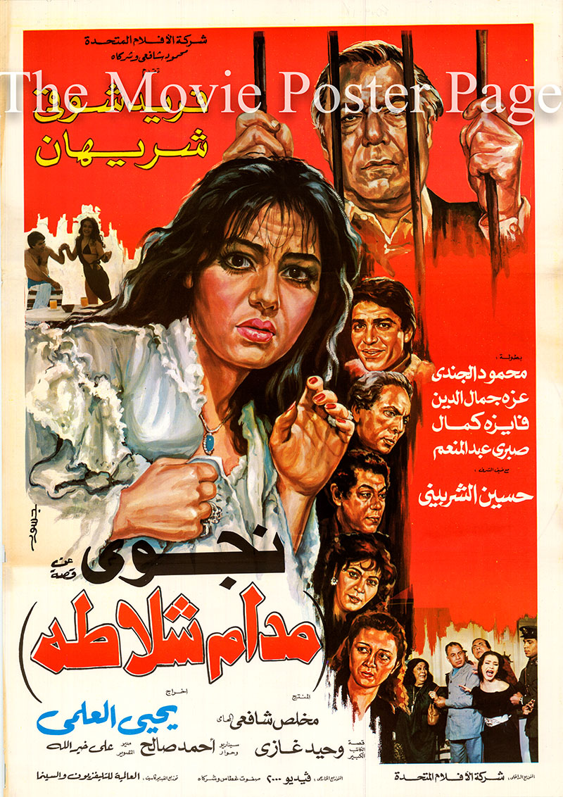Pictured is an Egyptian promotional poster for the 1986 Yehia El Alami film Madame Shalata, starring Sherihan and Farid Shawqi.
