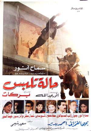 Pictured is an Egyptian promotional poster for the 1987 Henry Barakat film Caught in the Act, starring Samah Anwar.