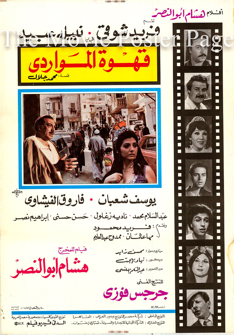 Pictured is an Egyptian promotional poster for the 1982 Hisham Abu El-Nasr film The Mawardy Cafe, starring Farid Shawqi.