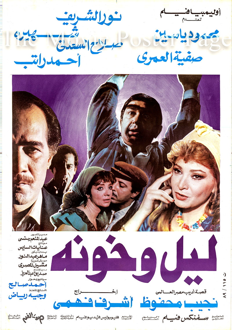 Pictured is an Egyptian promotional poster for the 1989 Ashraf Fahmy film The Night and its Treachery, based on a story by Naguib Mahfouz and starring Nour El-Sherif.