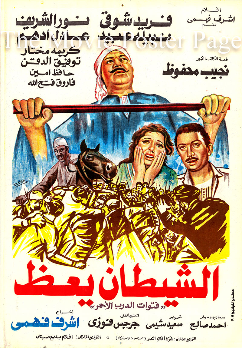 Pictured is an Egyptian promotional poster for the 1981 Ashraf Fahmy film The Devil Preaches, starring Farid Shawqi.