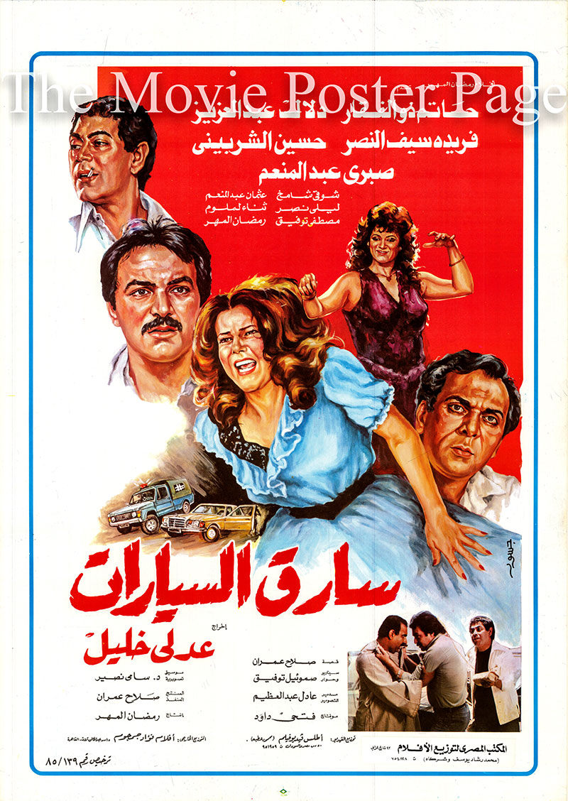 Pictured is an Egyptian promotional poster for the 1985 Adly Khalil film The Car Thief, starring Hatem Zolfikar.
