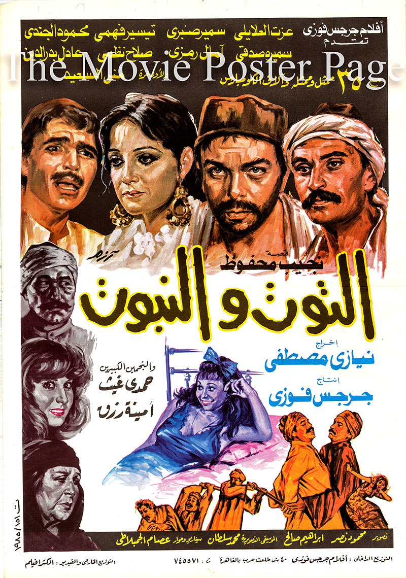 Pictured is an Egyptian promotional poster for the 1985 Niazi Mostafa film The Berry and the Cane, starring Ezzat El Alaili.