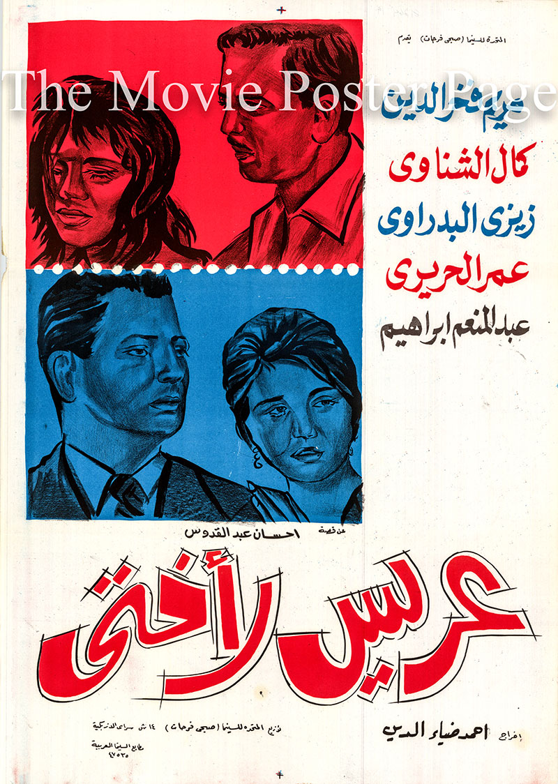 Pictured is an Egyptian promotional poster for the 1963 Ahmed Diaeddin film A Bridegroom for my Sister, starring Mariam Fakhr Eddine.