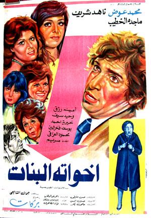 Pictured is an Egyptian promotional poster for the 1976 Henry Barakat film His Fraternity of Girls, starring Mohamed Awad.