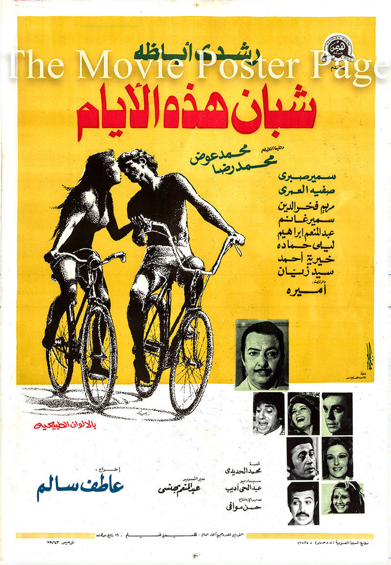 Pictured is an Egyptian promotional poster for the 1975 Atef Salem film Youth These Days, starring Rushdy Abaza.