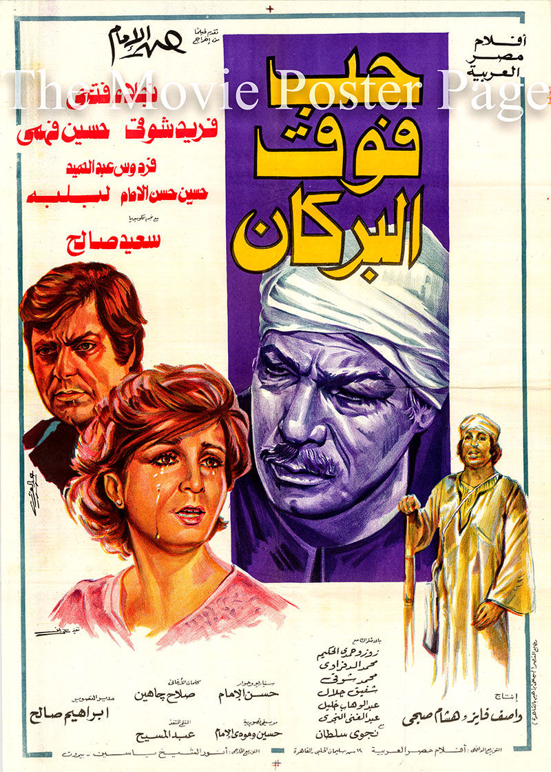 Pictured is an Egyptian promotional poster for the 1978 Hassan Al Imam film Love over a volcano, starring Naglaa Fathy.