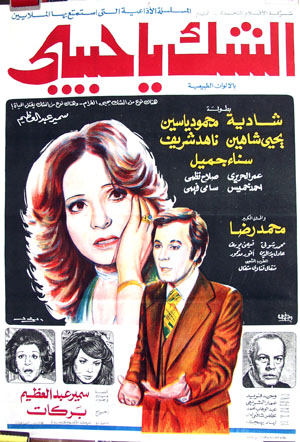 Pictured is an Egyptian promotional poster for the 1979 Henry Barakat film Doubt, My Love starring Shadia.