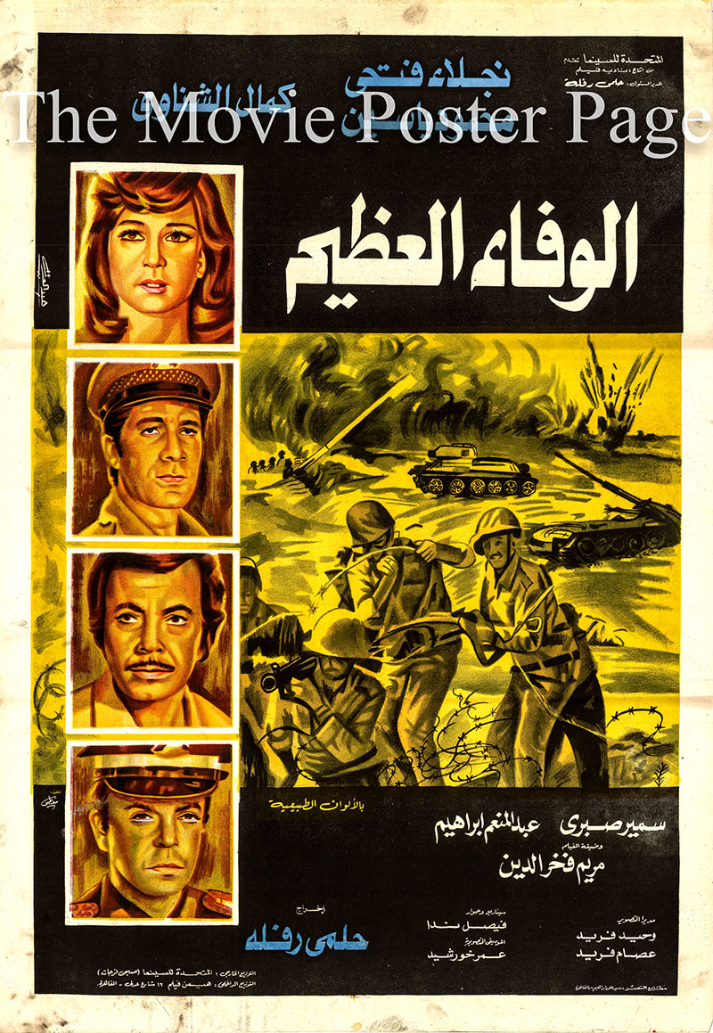 Pictured is an Egyptian promotional poster for the 1974 Helmy Rafla film The Great Loyalty, starring Naglaa Fathy.