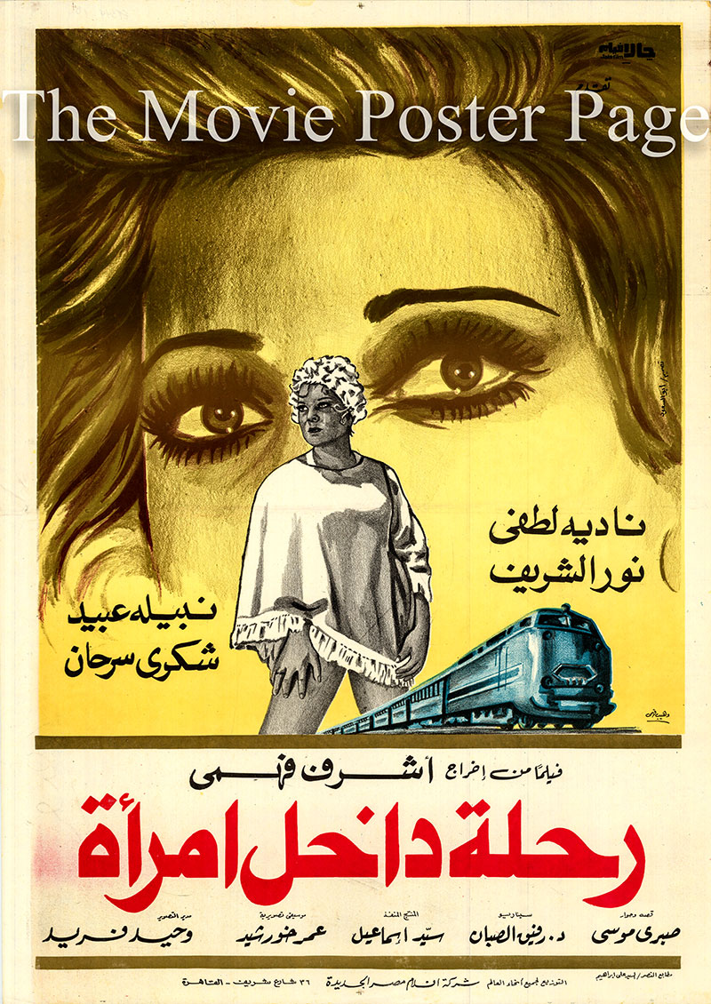 Pictured is an Egyptian promotional poster for the 1978 Ashraf Fahmy film Journey inside the Woman, starring Nadia Lutfi.