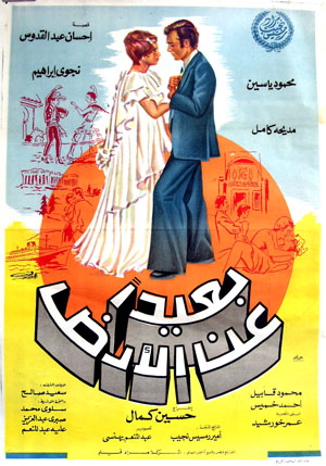 Pictured is an Egyptian promotional poster for the 1976 Hussein Kamal film Far from the Earth starring Mahmoud Yassine.