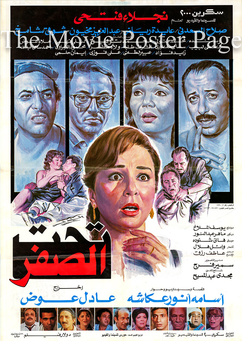 Pictured is an Egyptian promotional poster for the 1990 Adel Awad film Below Zero, starring Naglaa Fathy.