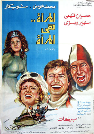 Pictured is an Egyptian promotional poster for the 1975 Henry Barakat film The Woman She Is the Woman, starring Soheir Ramzy and Hussein Fahmy.