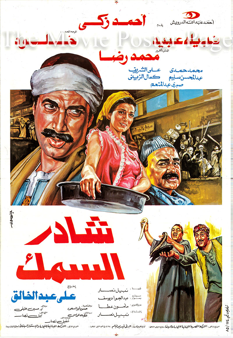 Pictured is an Egyptian promotional poster for the 1986 Ali Abdel-Khalek film Fish Market, starring Ahmed Zaki as Ahmad.