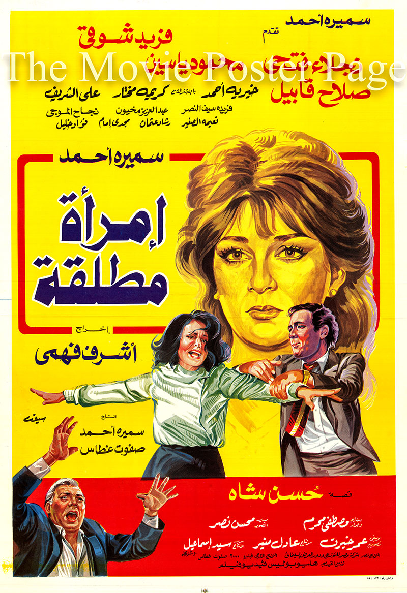Pictured is an Egyptian promotional poster for the 1985 Ashraf Fahmy film Divorced Woman, starring Naglaa Fathy.