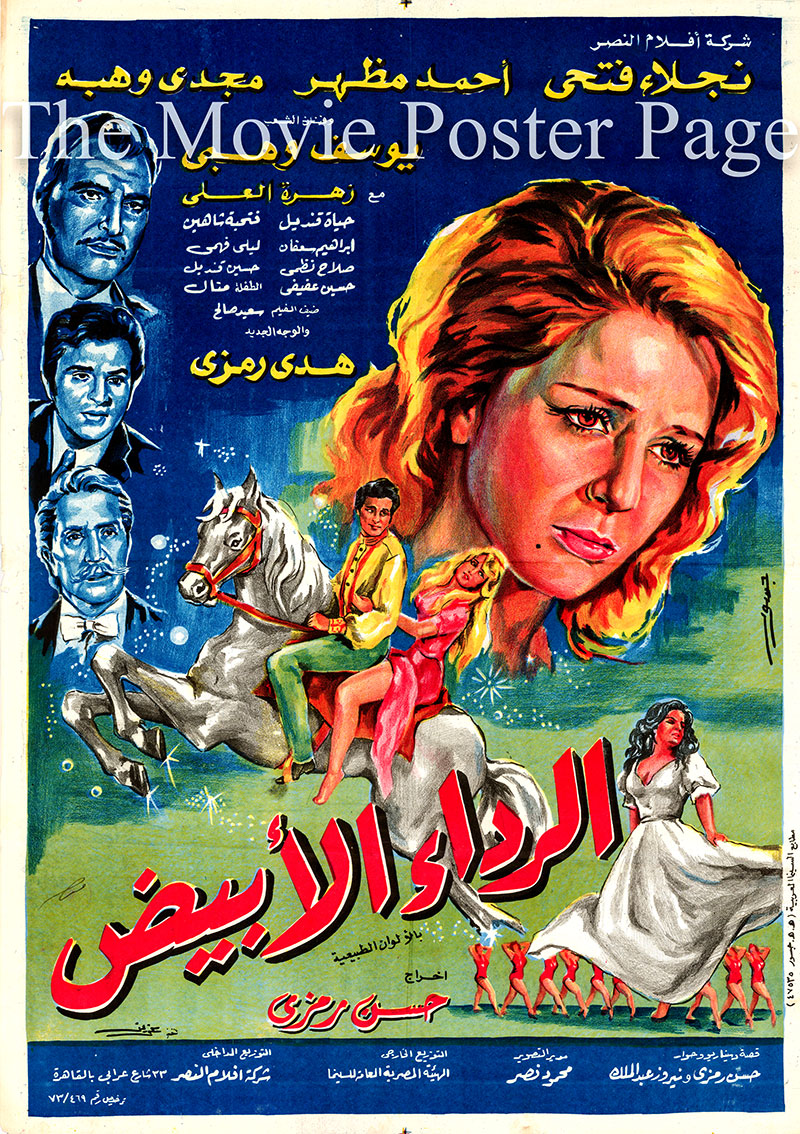 Pictured is an Egyptian promotional poster for the 1975 Hassan Ramzi film The White Gown, starring Naglaa Fathy.