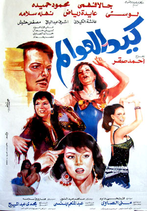 Pictured is an Egyptian promotional poster for the 1991 Ahmed Sakr film Cunning of the Worlds, starring Gala Fahmi.
