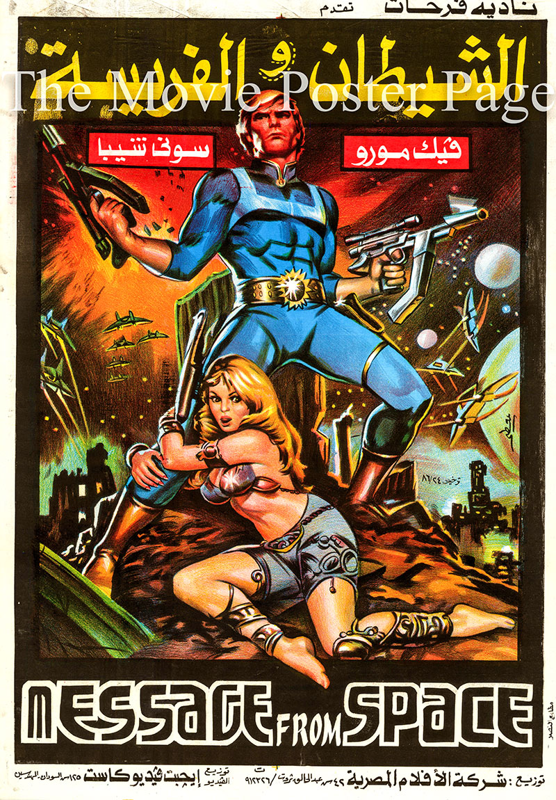 Pictured is an Egyptian promotinal poster for the 1978 Kinji Fukasaku film Message from Space starring Sonny Chiba and Vic Morrow.