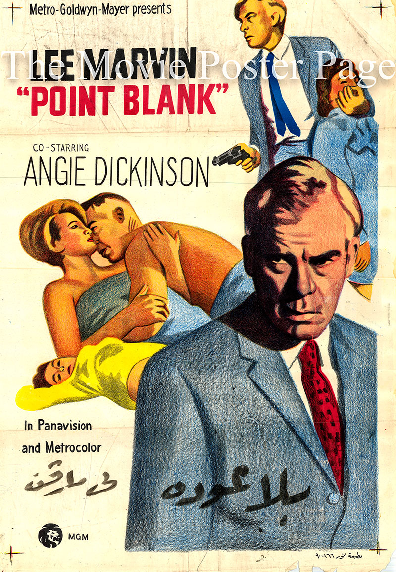 Pictured is an Egyptian promotional poster for the 1967 John Boorman film Point Blank starring Lee Marvin.