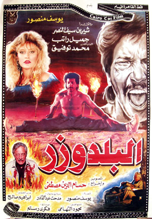 Pictured is an Egyptian promotional poster for the 1992 Houssam El-Din Mustafa film The Bulldozer, starring Youssef Mansour.