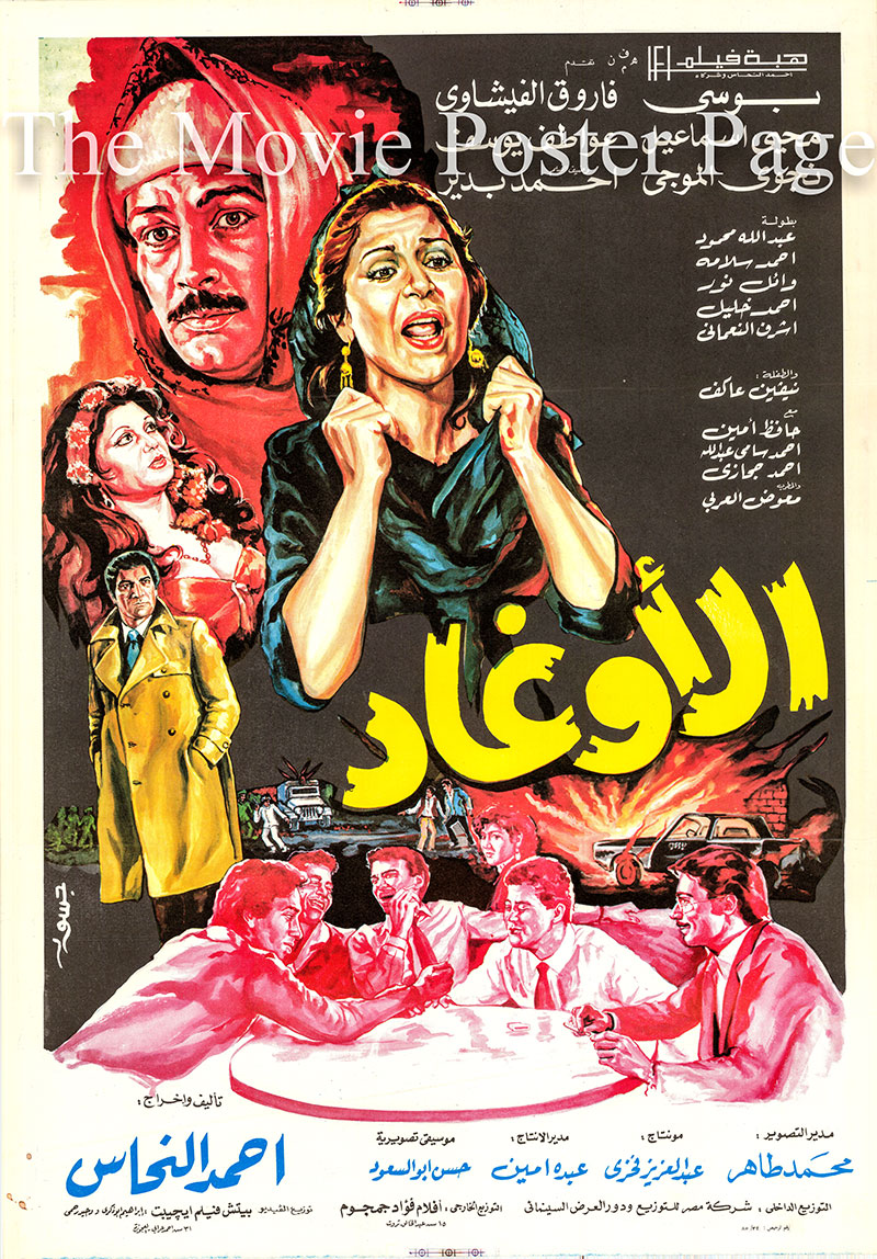 Pictured is an Egyptian promotional poster for the 1985 Ahmed Al-Nehas film Ruffians, starring Bussy and Farouk Al-Fichawy.