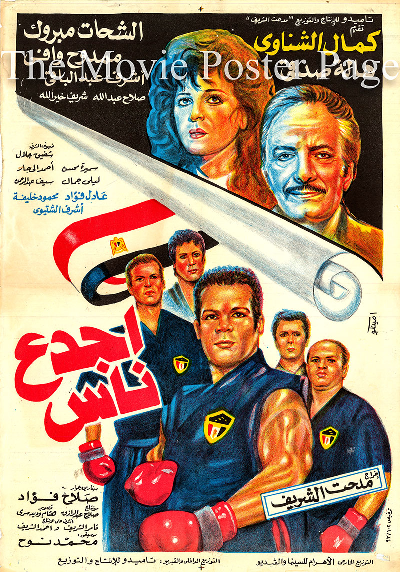 Pictured is an Egyptian promotional poster for the 1993 Medhat al-Sherif film The Best People, starring Kamal Al-Shennawi.