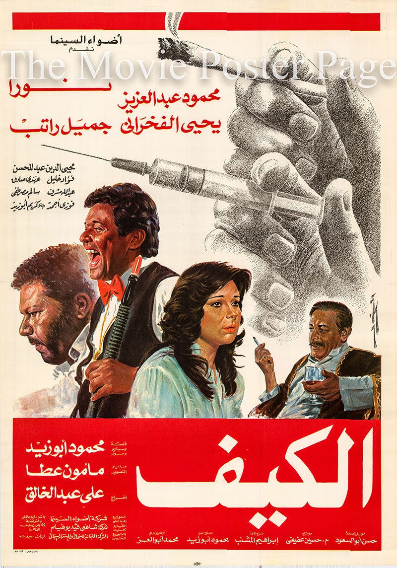Pictured is an Egyptian promotional poster for the 1985 Ali Abdel-Khalek film The High, starring Mahmoud Abdel Aziz.