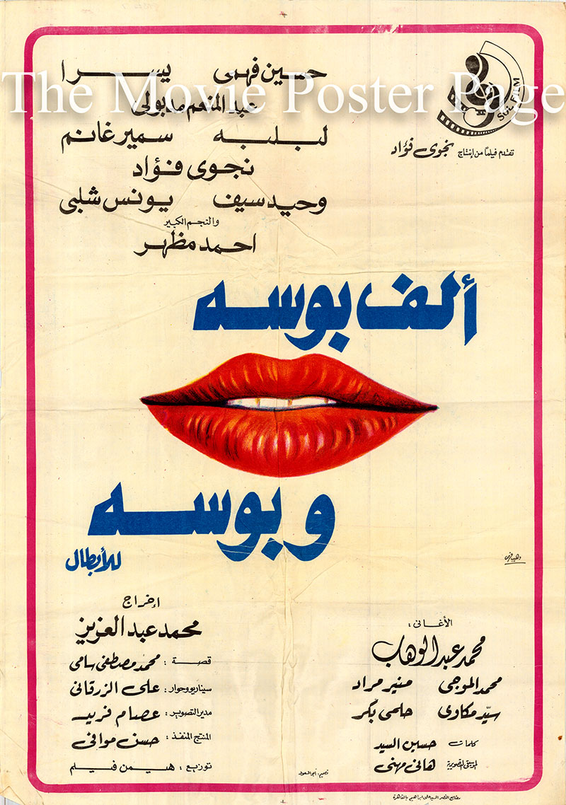 Pictured is an Egyptian promotional poster for the 1977 Mohamed Abdel Aziz film A Thousand and One Kisses, starring Hussein Fahmy.