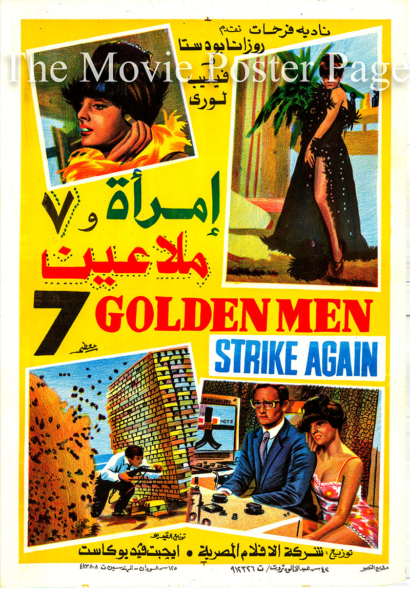 Pictured is an Egyptian promotional poster for the 1965 Marco Vicario film Seven Golden Men Strike Again, starring Philippe Leroy and Rossana Podesta.