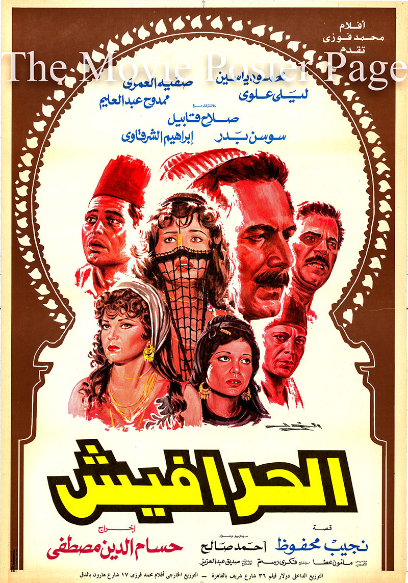 Pictured is an Egyptian promotional poster for the 1986 Houssam El-Din Mustafa film The Racketeers, starring Mahmoud Yassine and based on a story by Naguib Mahfouz.