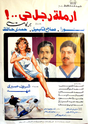 Pictured is an Egyptian promotional poster for the 1988 Henry Barakat film Widow of a Living Man, starring Noura.