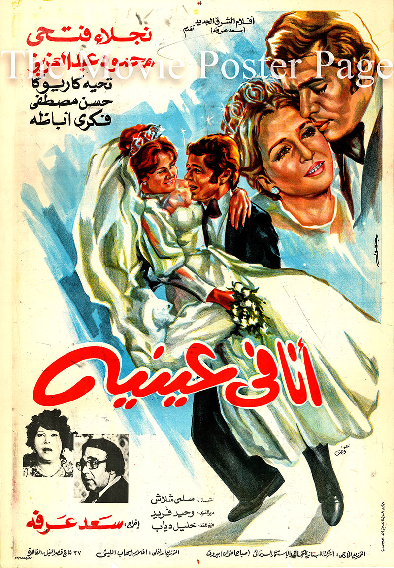 Pictured is an Egyptian promotional poster for the 1981 Saad Arafa film I Am in His Eyes starring Naglaa Fathy as Amal and Mahmoud Abdel Aziz as Adel.