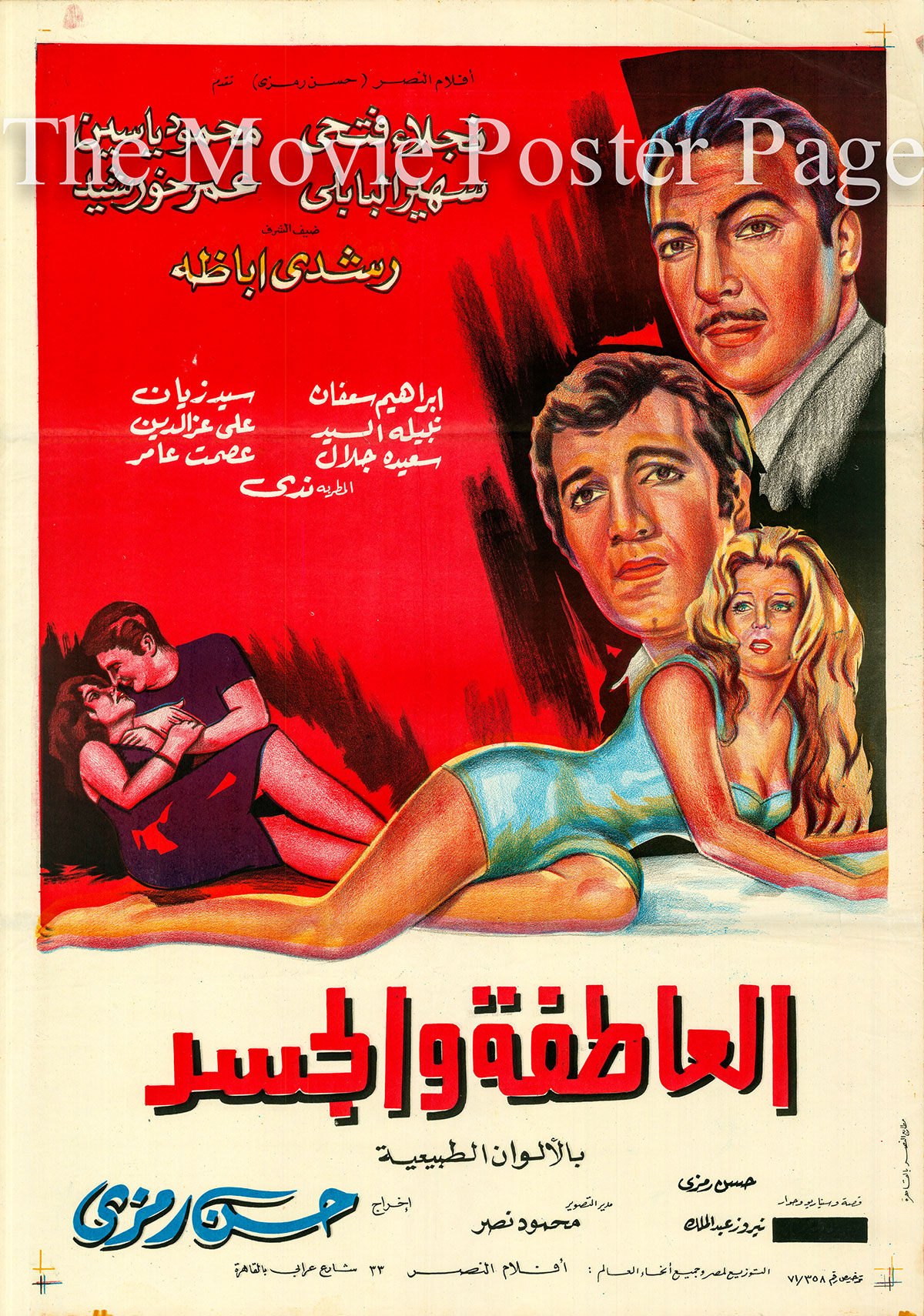 Pictured is an Egyptian promotional poster for the 1971 Hassan Ramzi film Emotions and the Body starring Naglaa Fathy.