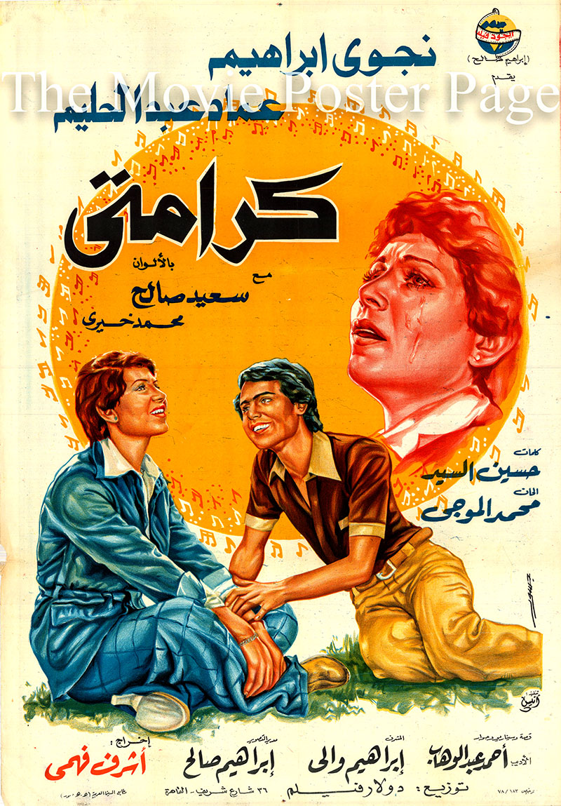 Pictured is an Egyptian promotional poster for the 1978 Ashraf Fahmy film My Honor starring Nagwa Ibrahim.