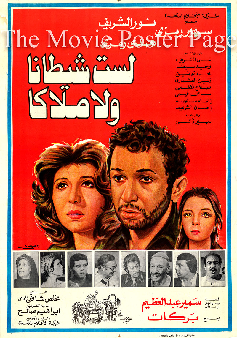 Pictured is an Egyptian promotional poster for the 1980 Henry Barakat film I Am Neither a Devil Nor an Angel starring Soheir Ramzy and Nour El-Sherif.